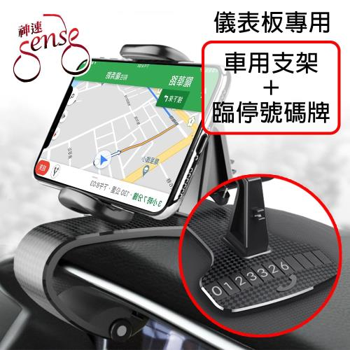 Sense神速 儀表板夾式360度旋轉超穩車用手機導航支架/臨停號碼牌|手機/平板支架