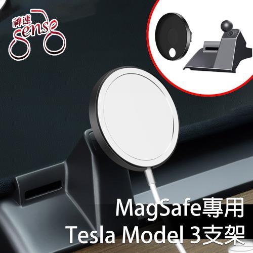 Sense神速 蘋果MagSafe充電器多角度汽車專用手機支架 特斯拉款|手機/平板支架