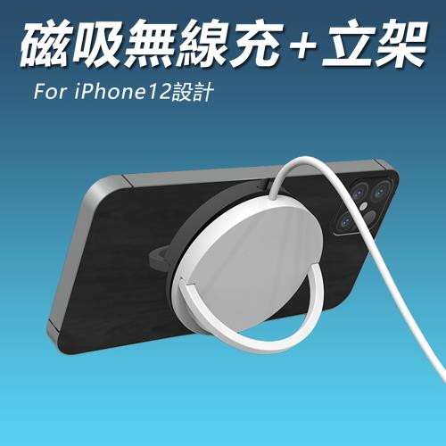 iphone12無線吸附磁吸固定15W手機立架快充充電器|無線充電板