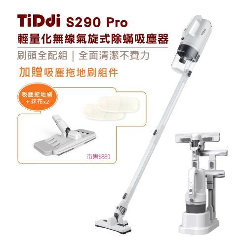 【福利品】TiDdi 輕量化無線氣旋式除蟎吸塵器S290 Pro-皓月白(贈吸塵拖地刷組件) |熱銷TOP20