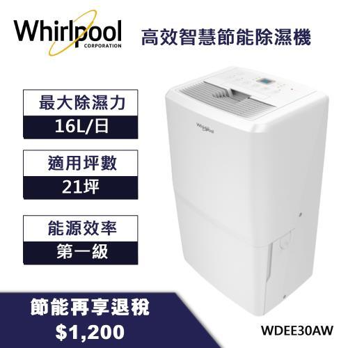 Whirlpool惠而浦 1級能效16L智慧節能除濕機WDEE30AW-庫(G)★送不鏽鋼調味罐組|Whirlpool惠而浦