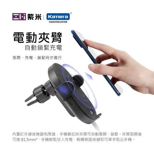 ZMI 紫米 自動電動感應夾臂 無線充電 車用支架 WCJ11 |立架/可立式