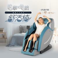 BH MB1198 舒活椅/按摩椅