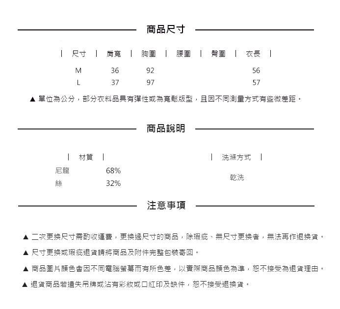 【龐吉 PANGCHI】下襬透膚拼接上衣(1513052-55-56)