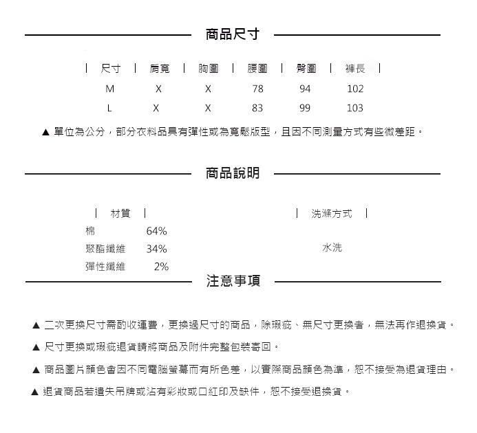 【龐吉 PANGCHI】百搭款彈力修飾褲(1616005-75-76)