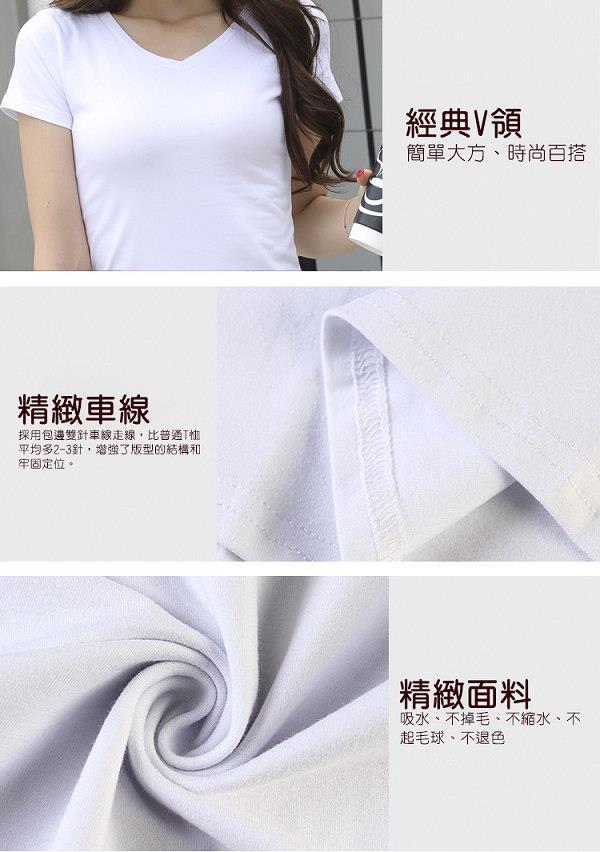 【男人幫】V領全素面女版合身短袖T恤(AA002)