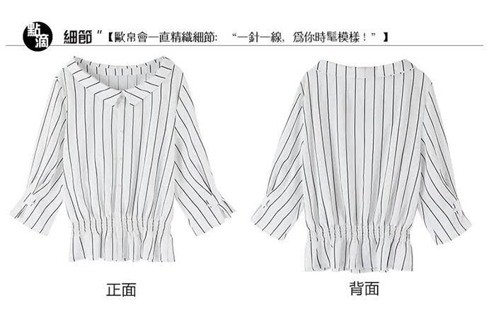 【翡嵐絲】喇叭袖造型條紋襯衫上衣