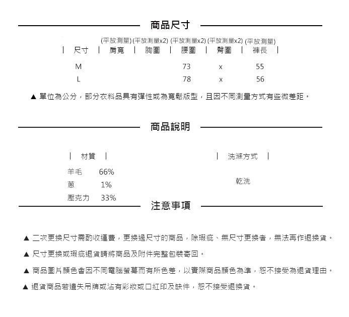 【龐吉 PANGCHI】古典質感羊毛裙(1525003-65-91-92)