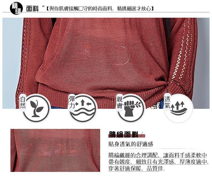 【翡嵐絲】微性感縷空針織衫-,