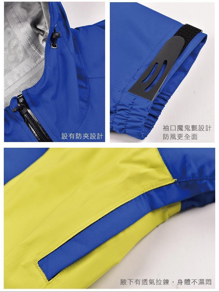 【聖伯納 St.Bonalt】男-2.5層防水防風拼接外套(6173)