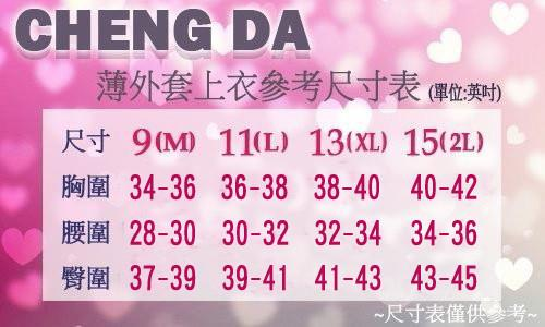 CHENG DA 春夏專櫃精品女裝時尚流行長版上衣 NO.686635