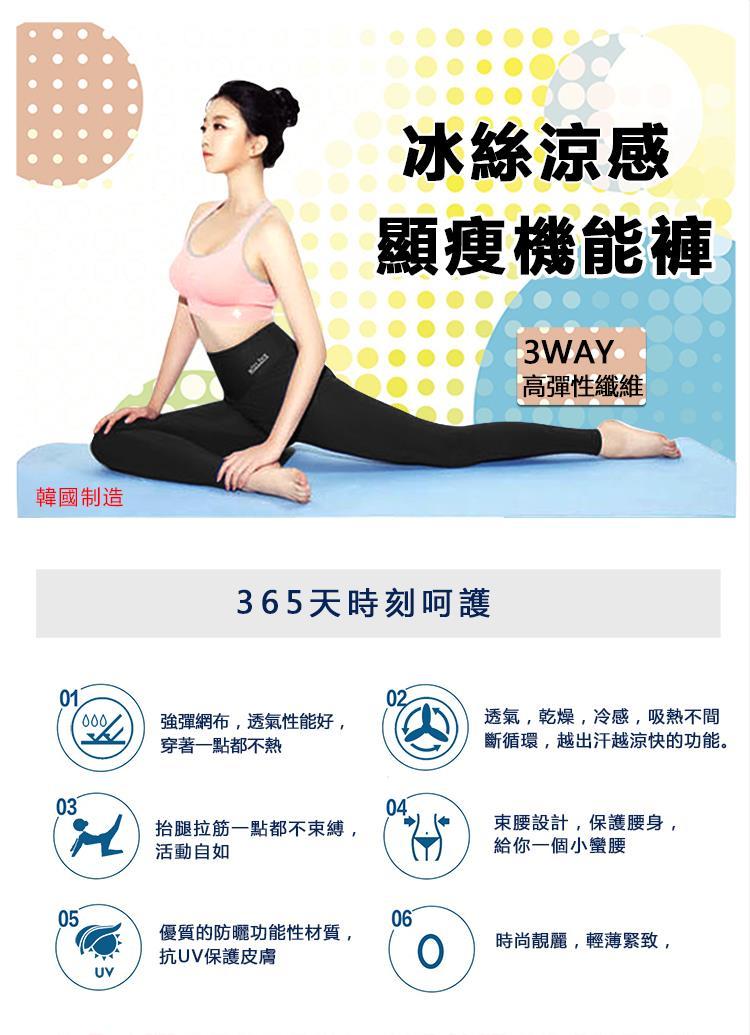 【韓國MIZLINE】韓國空運專利設計冰絲涼感縮腹機能健身褲