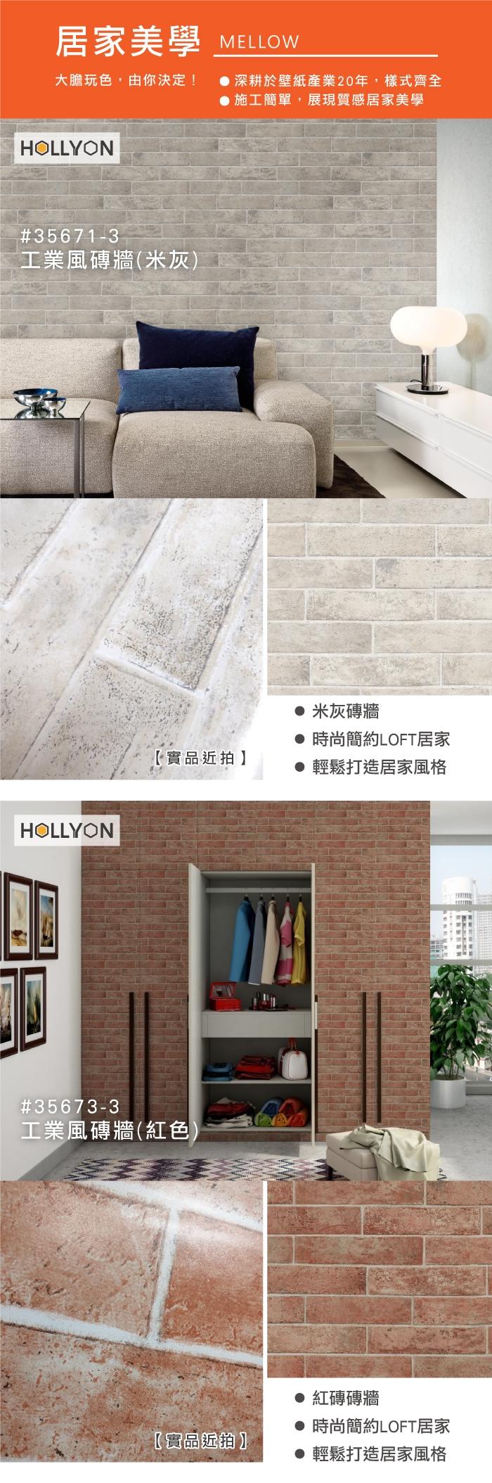 Hollyon赫里翁 背膠隨意壁紙壁貼防水防焰無甲醛好撕不殘膠多用途背膠牆