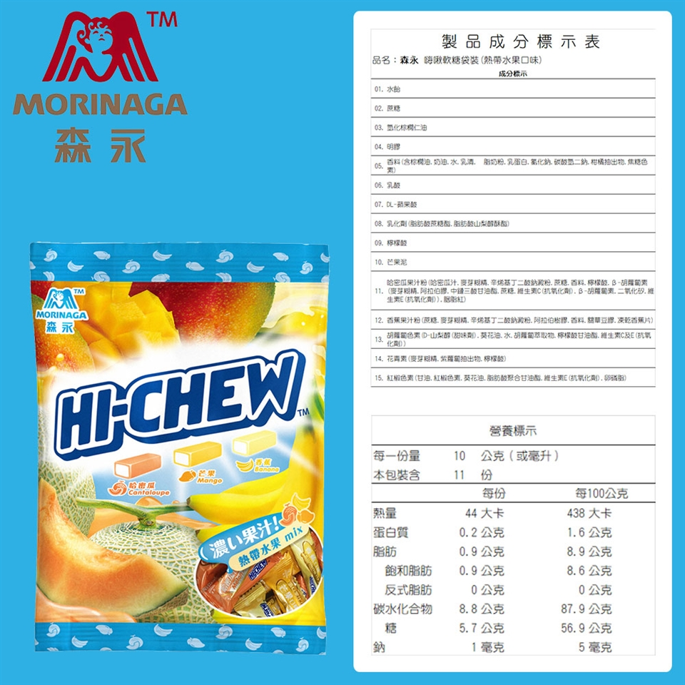 台灣森永】森永嗨啾軟糖袋裝(熱帶水果)-110g x1入|軟糖/牛奶糖|ETMall東森購物