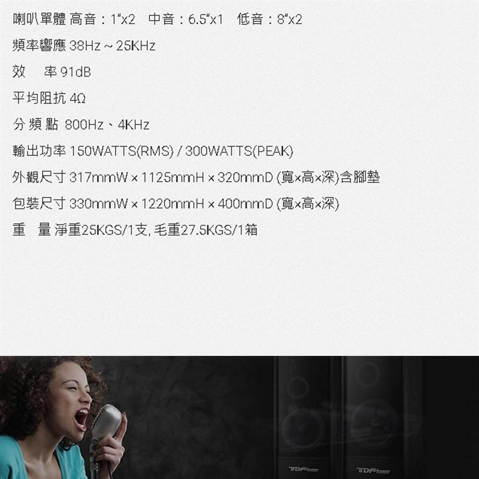 永悅音響 TDF  N1-M6 家庭劇院落地型喇叭 全新公司貨 歡迎+即時通詢問 免運費