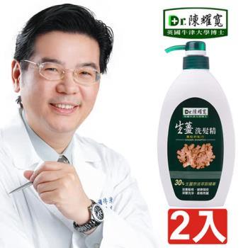 Dr.陳耀寬 生薑養髮洗髮精(2入)