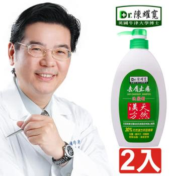 Dr.陳耀寬 天然漢方去屑止癢洗髮精(2入)