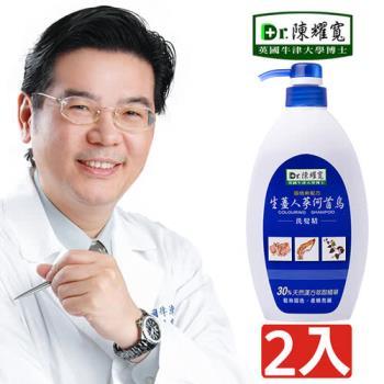 Dr.陳耀寬   生薑人參何首烏洗髮精 固色柔順配方(2入)
