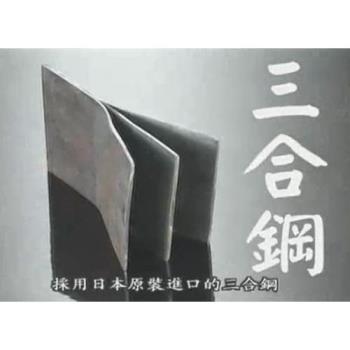 鐵馬三合鋼水果刀