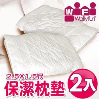 WallyFun 保潔枕頭墊 - 兩入裝 70X45cm★台灣製造