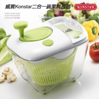 威寶Konstar二合一蔬果清洗調理器KS0136B