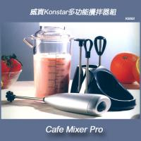 威寶Konstar多功能咖啡攪拌器組KS083