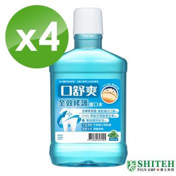 【西德】 口舒爽漱口水 600ml x 4瓶