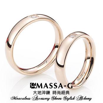 MASSA-G DECO系列 【珍愛旅行】玫瑰金 鈦金對戒