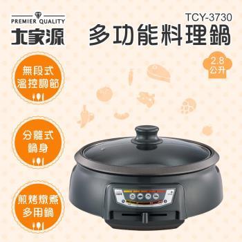 《大家源》多功能料理鍋TCY-3730
