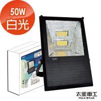 【太星電工】LED戶外防水50W投射燈/黑殼WD850(白/黃光)