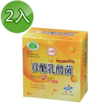 【台糖】寡糖乳酸菌(2盒/組)