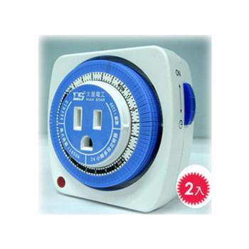 3C數位產品專用定時器OTM306(2入)