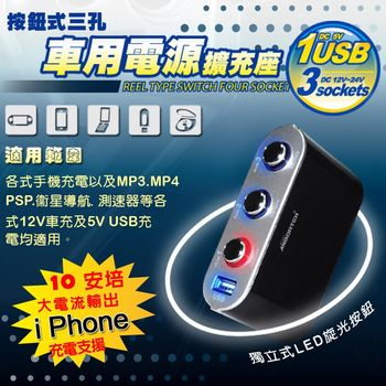 【ANBORTEH】旋光按鈕式車用電源擴充座(三孔+1USB)