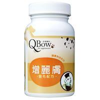 【QBow】增麗膚 豐毛護膚 (錠劑)