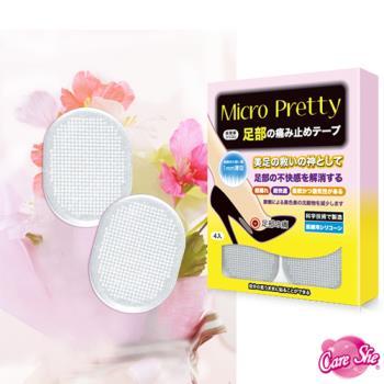 《Micro Pretty》超微米細齒-足部防痛貼(橢圓形)