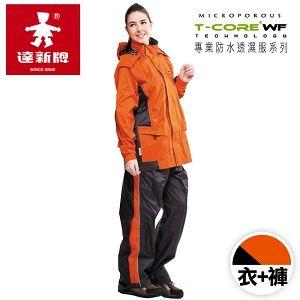 【達新牌】彩仕兩件式休閒風雨衣套裝-橘/灰