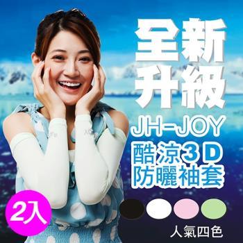 韓國JOY酷涼防曬3D袖套-粉紅色(2入)