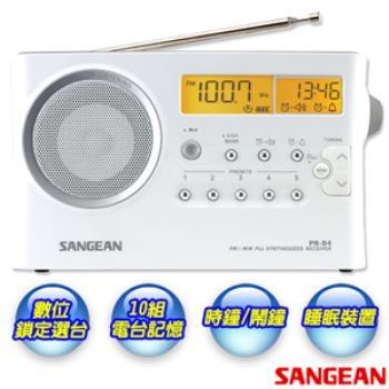 《SANGEAN》山進數位式二波段立體時鐘收音機PR-D4