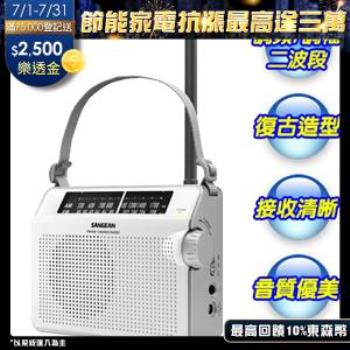 《SANGEAN》山進復古造型二波段收音機PRD6