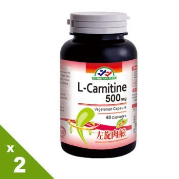 【營養補力】燃燒天后-卡尼丁膠囊2瓶孅盈組