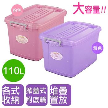 【收納達人】銀采滑輪收納整理箱(110L)2入