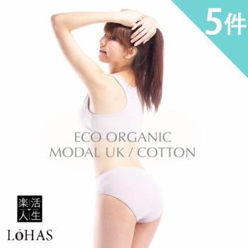 樂活人生LOHAS台灣製有機棉&英國莫代爾棉中腰極緻包覆褲5入組(網)