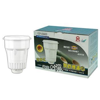 《晶工牌》開飲機感應式孟宗竹濾心2入裝 CF-2552