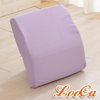 【LooCa】吸濕排汗釋壓腰靠墊(紫)
