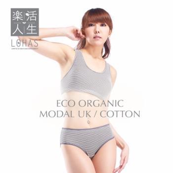 樂活人生LOHAS 莫代爾機能型運動內衣+褲 2套組(英國有機棉)