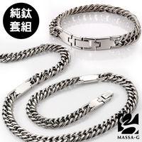 MASSA-G  99.9%純鈦金屬鍺錠套組(項鍊+手環)