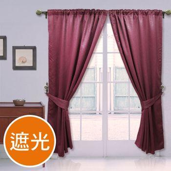 棉花田【梵蒂岡】素色壓花穿掛兩用遮光窗簾-紅(270x240cm)