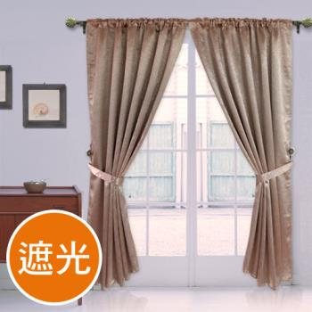 棉花田【英倫】素色壓花穿掛兩用遮光窗簾-膚金(270x230cm)