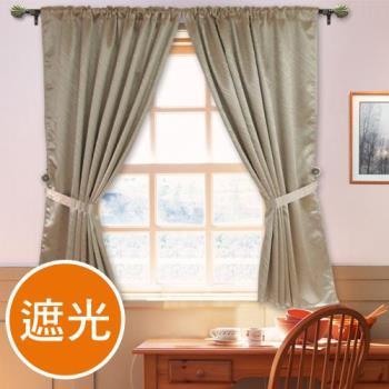 棉花田【凱琳】素色壓花穿掛兩用遮光窗簾-古金(270x165cm)