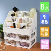 收納達人 德思克創意家收納盒8件組